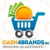 Cash4brands отзывы