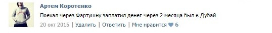 Work Emirates - Артем, г. Киев, Украина