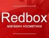 Redbox — косметика и парфюмерия отзывы