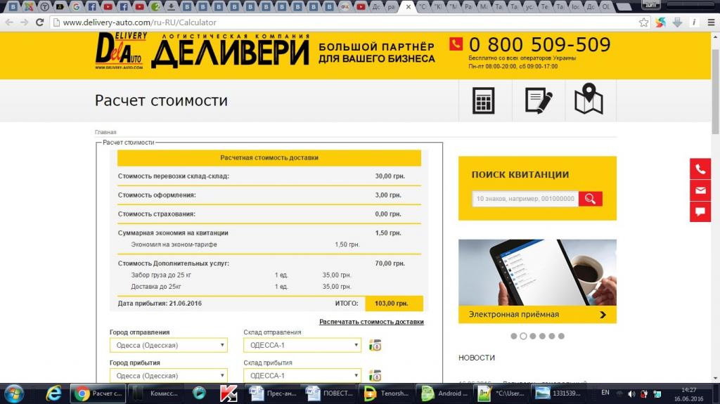 Деливери - Адресная доставка по Одессе