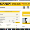 Отзыв о Деливери: Адресная доставка по Одессе