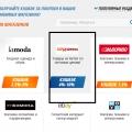 Отзыв о Cash4brands: Экономные покупки