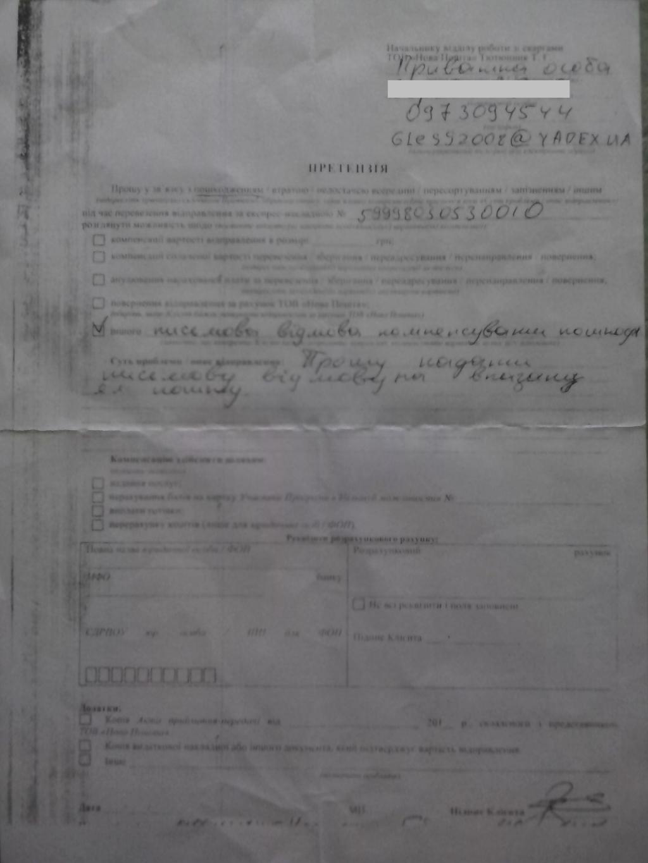 НОВАЯ ПОЧТА (Нова Пошта) - Возмещение по претензии.