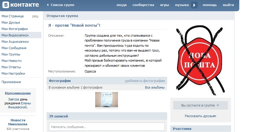 НОВАЯ ПОЧТА (Нова Пошта) - В Контактах есть группа тех кого достал сервис Н.Почты.