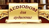 Аудтокниги Audiodom.net