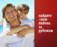 Сайт знакомств с иностранцами Bridesandlovers.com