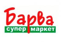 Супермаркет Барва