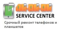 Сервисный центр Ай-Яй-Яй