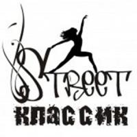 Школа танцев Street Classic Алены Ващенко