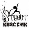 Школа танцев Street Classic Алены Ващенко отзывы