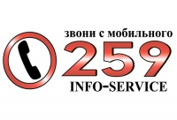 Всеукраинская справка 259
