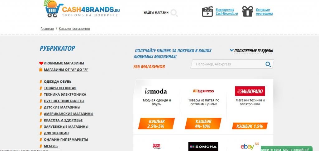 Cash4brands - Хороший сайт для покупок и экономии