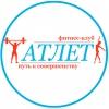 Фитнес-клуб Атлет в Киеве отзывы