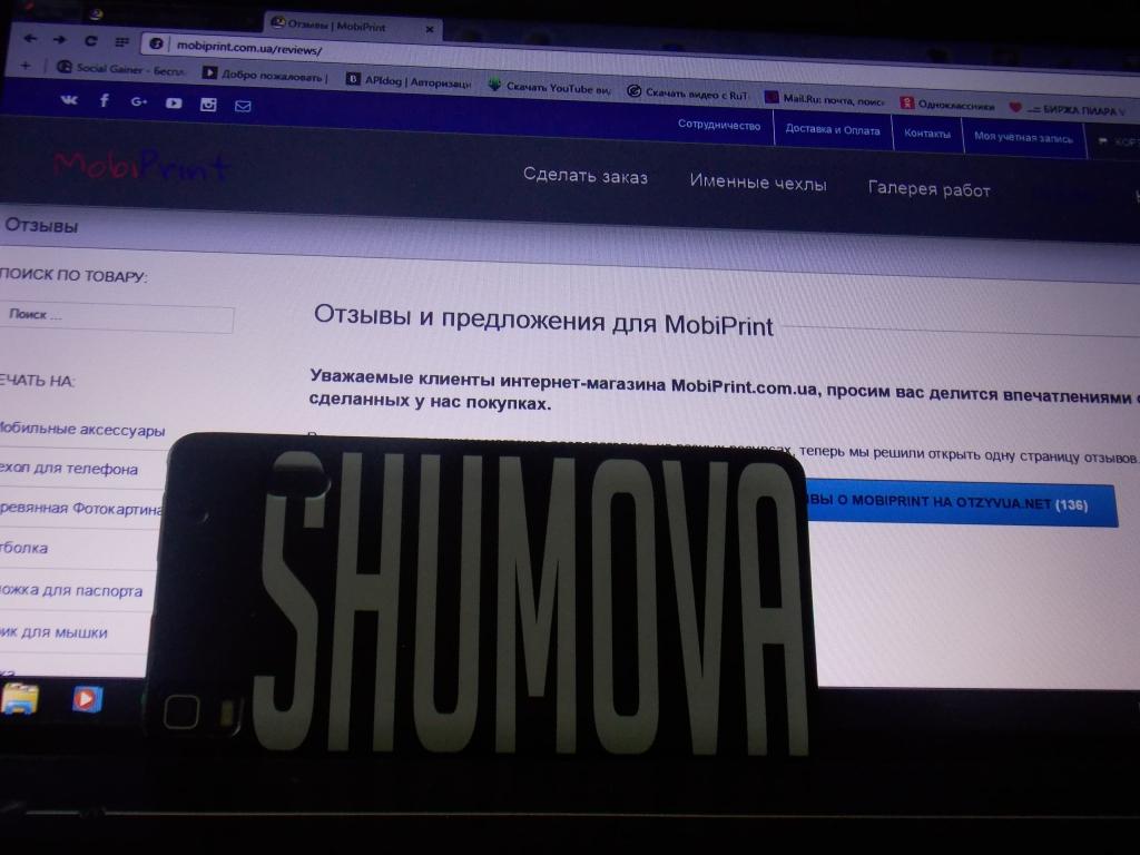 Интернет-магазин MobiPrint - Очень понравился чехол.
