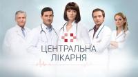 Сериал Центральная Больница