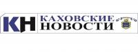 Каховские Новости