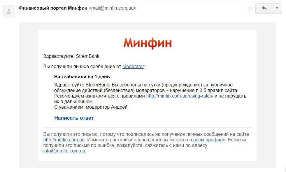 Минфин финансовый портал - МИНФИН это БЫДЛОсайт, где нельзя иметь своё неугодное мнение