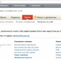 Отзыв о Минфин финансовый портал: МИНФИН это БЫДЛОсайт, ПРЕДЫСТОРИЯ (2014)