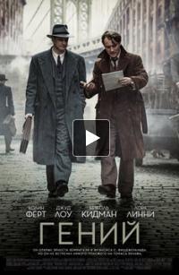 Фильм Гений (2016)