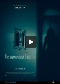 Не выключай свет / Мрак (2016)
