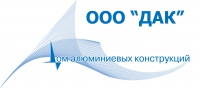 """Дом Алюминиевых Конструкций (ООО """"ДАК"""")"""