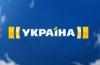 Телеканал Украина отзывы
