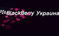 BlackBerry Украина