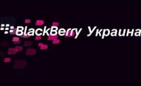 BlackBerry Украина