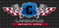 Интернет-магазин автозапчастей Carbonus