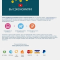 Отзыв о Cash4brands: очень выгодная экономия