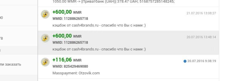 Cash4brands - Очень удобная экономия
