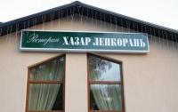 Ресторан Хазар Ленкорань