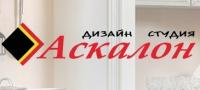 Дизайн студия Аскалон