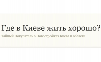 Где в Киеве жить хорошо?