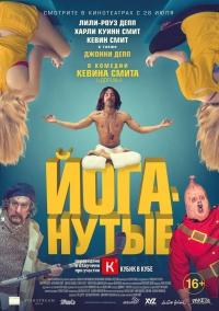 Йоганутые (2016)