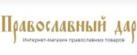 Интернет-магазин Православный дар