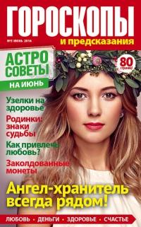 """Журнал """"Гороскопы и предсказания"""""""