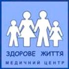 Медицинский центр Здорове життя