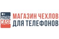Магазин чехлов для телефонов Phone-case.com.ua