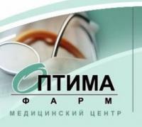 Медицинский центр Оптима-Фарм
