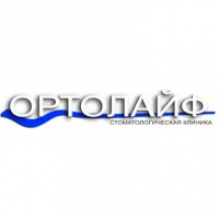 Стоматология Ортолайф