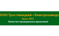ООО Тростянецкий «Электрозавод»