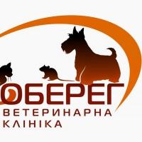 Ветеринарная клиника Оберег