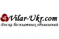 Vilar-ukr - доска бесплатных объявлений