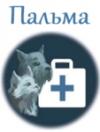 Ветеринарная клиника Пальма отзывы