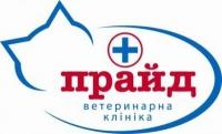Ветеринарная клиника Прайд