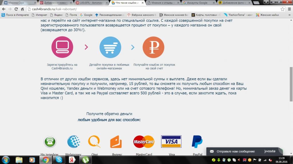 Cash4brands - О сайте Cash4brands