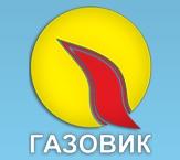 АГЗС Газовик