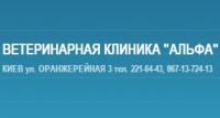 Ветеринарная клиника Альфа Киев