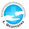 Ветеринарная клиника доктора Медведева отзывы